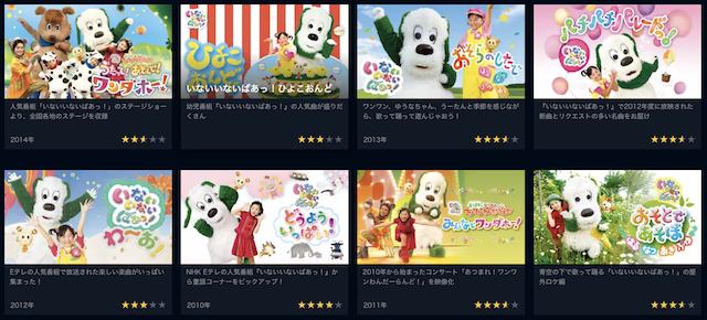 U-NEXT<ユーネクスト>ではアニメ以外の子ども向けの作品が充実!!