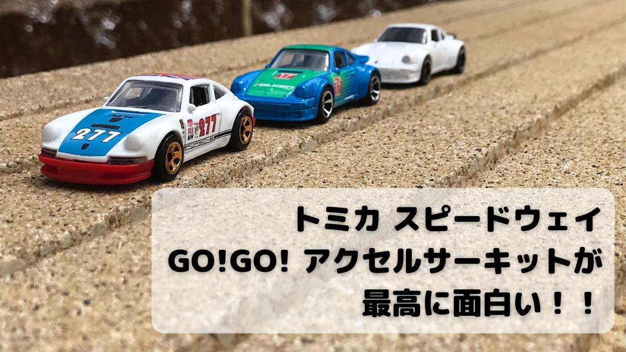 GO!GO! アクセルサーキットが最高に面白い!!