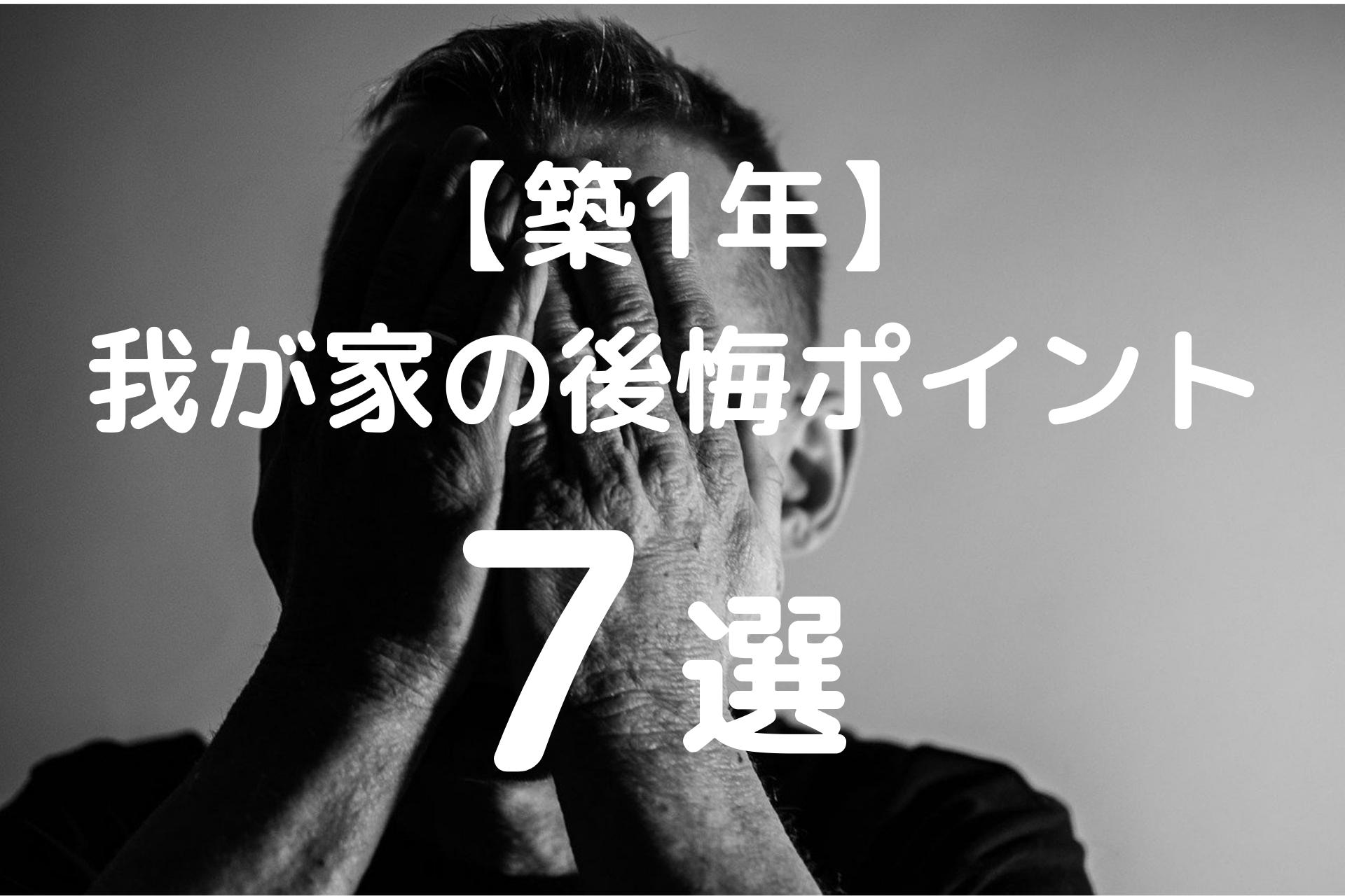 【築1年】我が家の後悔ポイント7選