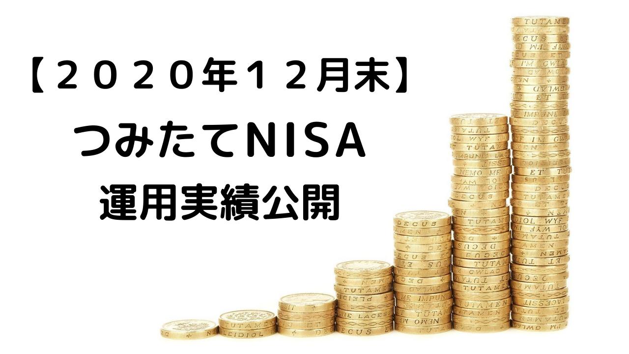 2020年12月末つみたてNISA運用実績公開