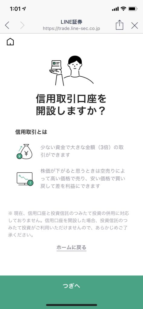 LINE証券口座開設申込方法